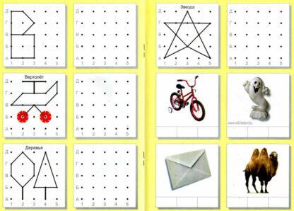 Учусь читать, грамота на математическом планшете, Корвет (рабочая тетрадь, часть 1)