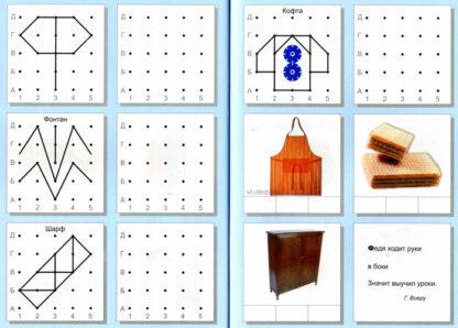 Учусь читать, грамота на математическом планшете, Корвет (рабочая тетрадь, часть 2)