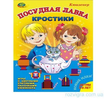 Альбом Посудная лавка Кростики (к палочкам Кюизенера)