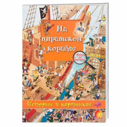 Книга: На пиратском корабле. Истории в картинках