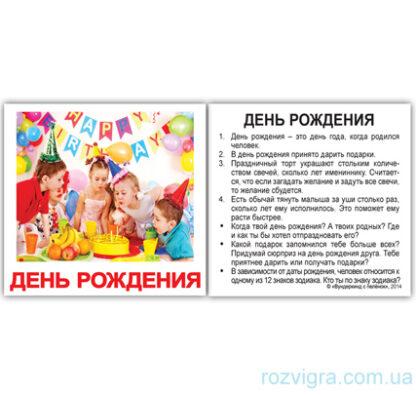 """Карточки Домана """"Праздники с фактами"""" (Русские)"""