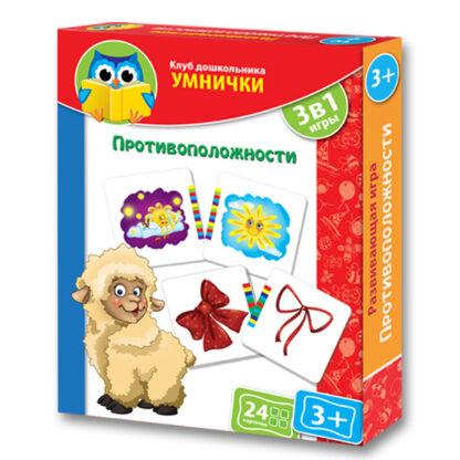 Клуб дошкольников Умничек «Противоположности» Vladi Toys