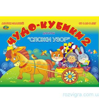 "Альбом ""Чудо кубики сложи узор 2"""