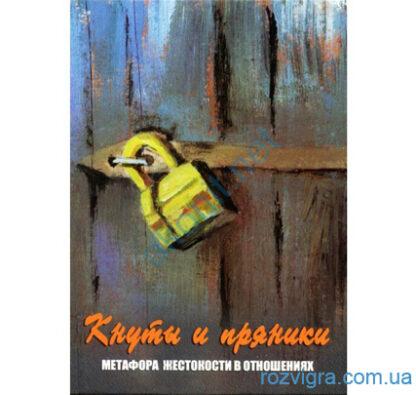 """Метафорические ассоциативные карты """"Кнуты и пряники"""""""