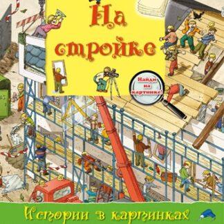 """Книга: """"На стройке"""" Истории в картинках (рус.)"""