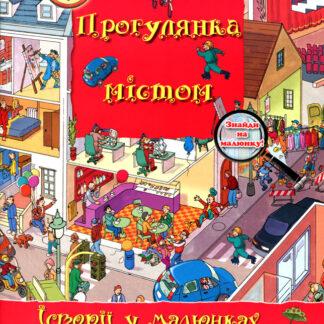 """Книга: """"Прогулка по городу"""" Истории в картинках (укр.)"""
