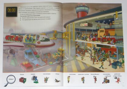 Книга: В аэропорту. Истории в картинках