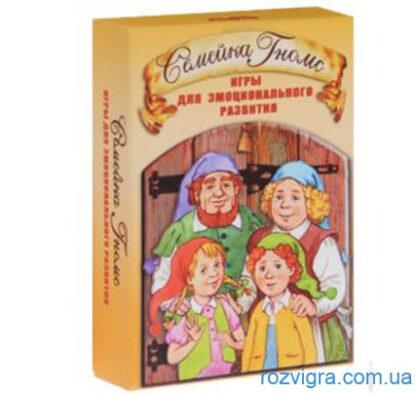Игры для эмоционального развития «Семейка гномс»