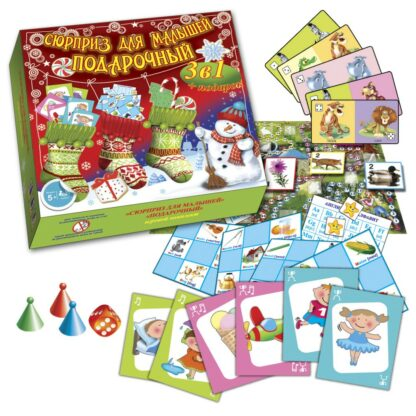 «Сюрприз для детей «Подарочный» игровой комплект 3 в 1 (игра, лото, домино)