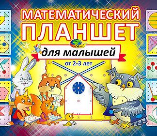 Игровой альбом «Математический планшет для малышей»