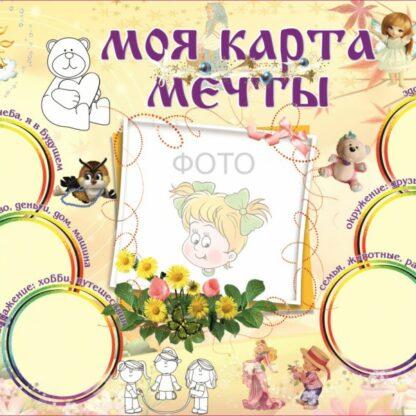 Карта мечты для девочек (рус.)