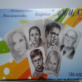 """Метафорические ассоциативные карты """"ЛИЦА"""""""