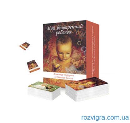 Метафорические ассоциативные карты набор «Мой внутренний ребенок»