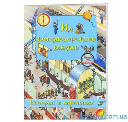 Книга: На железнодорожном вокзале