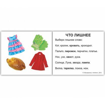 """Карточки Домана """"Игры с малышами"""" (Русский язык)"""