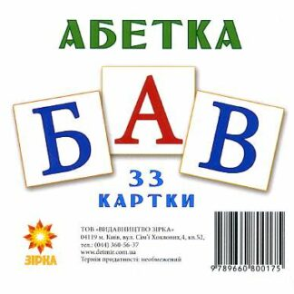 Набор карточек Абетка 33 картки