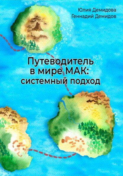 Книга Путеводитель в мире МАК системный подход